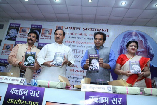Book Launch of 'Kalam Sir ke Success Path'