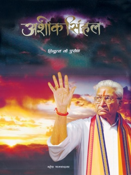 Ashok Sinhal : Hindutva ke Purodha