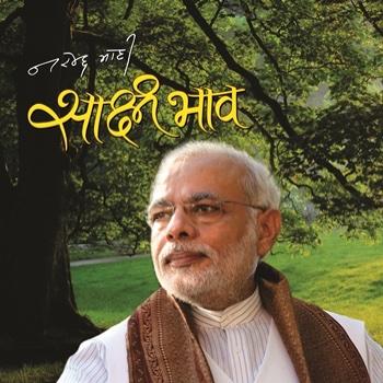 Sakshi Bhaav (PB)