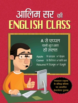 Aalim Sir Ki English Class