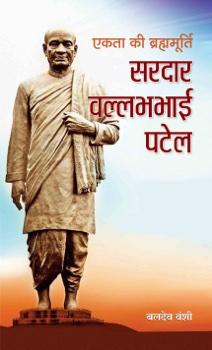 Ekta Ki Brahmmurti Sardar Vallabhbhai Patel