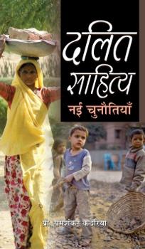 Dalit Sahitya : Nai Chunautiyan