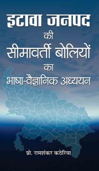 Etawah Janpad Ki Seemavarti Boliyon Ka Bhasha