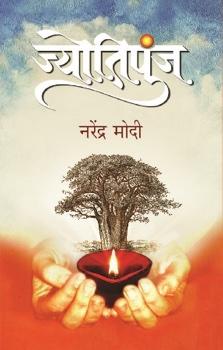 Jyotipunj (PB)