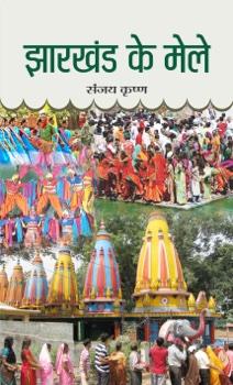 Jharkhand Ke Mele