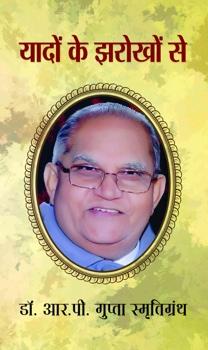 Yaadon Ke Jharokhon Se: Dr. R.P. Gupta