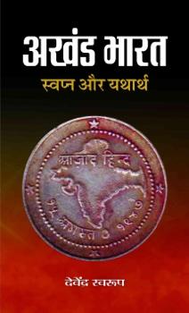 Akhand Bharat : Swapan Aur Yatharth