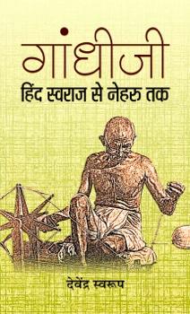Gandhiji Hind Swaraj se Nehru Tak