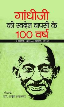 Gandhiji Ki Swadesh Wapsi Ke 100 Varsh