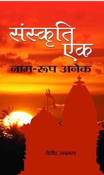 Sanskrti Ek : Naam Roop Anek