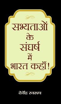 Sabhyataon ke Sangharsh Mein Bharat Kahan