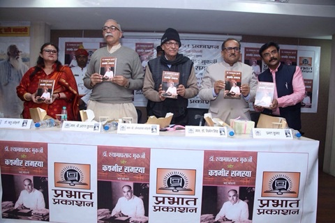 Book Launch of 'Dr Shyama Prasad Mukerjee Aur Kashmir Samasya'