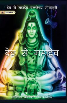 Dev Se Mahadev