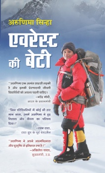 Everest ki Beti