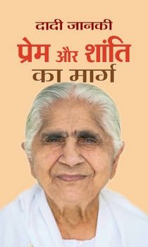 Prem Aur Shanti ka Marg