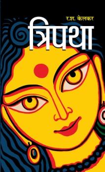 Tripatha