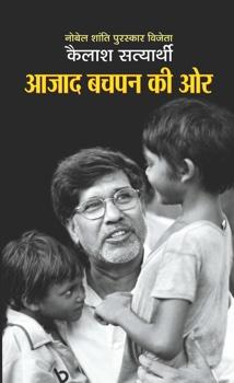 Azad Bachpan Ki Ore