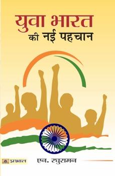 Yuva Bharat Ki Nayi Pahachaan