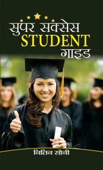 Super Success Student Guide