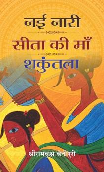 Nayi Naari : Sita Ki Maa : Shakuntala