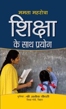 Shiksha Ke Sath Prayog