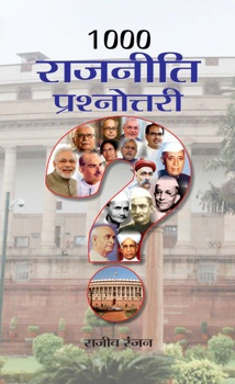 1000 Rajneeti Prashnottari
