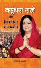 Vasundhara Raje Aur Viksit Rajasthan