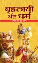 Brahttriyie Aur Dharma