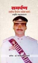 Samarpan Capt. Rakesh Sharma Smriti Mahakavya