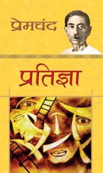 Pratigya (Munshi Premchand)
