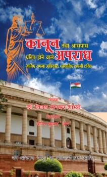 Kanoon Tatha Aaspass Ghatit Honewale Apradh