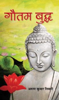 Gautam Buddha (Arun Kumar Tiwari)