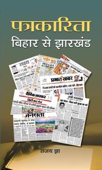 Patrakarita Bihar Se Jharkhand