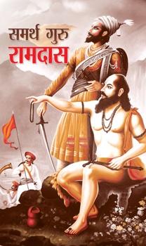 Samarth Guru Ramdas