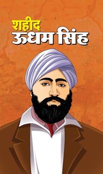 Shaheed Udham Singh (Poonam Yadav)