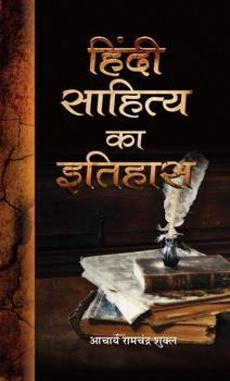 Hindi Sahitya Ka Itihas (Acharya Ramchandra Shukla)