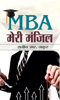 MBA Meri Manzil