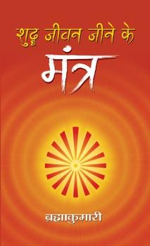 Shuddha Jeevan Jeene ke Mantra
