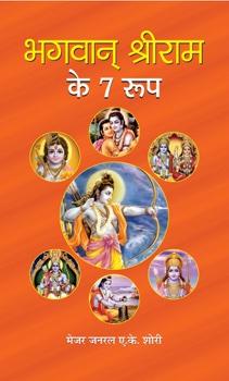 Bhagwan Shri Ram Ke 7 Roop