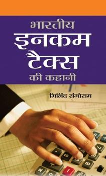 Bharatiya Income Tax Ki Kahani