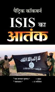 ISIS Ka Aatank