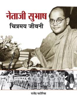 Netaji Subhash Chitramaya Jeevani