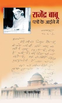 Rajendra Babu : Patron Ke Aaine Mein-2 (Letters)