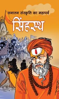Sanatan Sanskriti Ka Mahaparva Simhastha