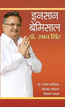 Insaan Bemisal Dr. Raman Singh