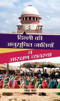 Delhi Ki Anusuchit Jatiyan Va Aarakshan Vyavastha