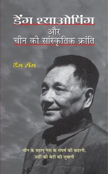 Deng Xiaoping Aur China Ki Sanskritik Kranti