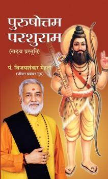 Purushottam Parashuram