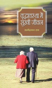 Vriddhavastha Mein Sukhi Jeevan