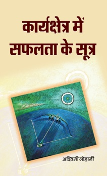 Karyakshetra Mein Safalta Ke Sootra